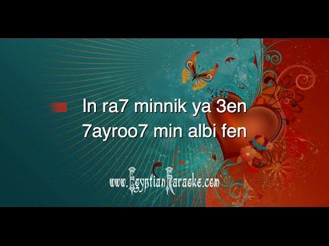 ▲ Shadia - In Ra7 Minnik Ya 3en ▲ Arabic Egyptian Lebanese Karaoke Song ▲