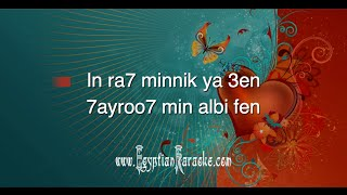 ▲ Shadia - In Ra7 Minnik Ya 3en ▲ Arabic Egyptian Lebanese Karaoke Song ▲