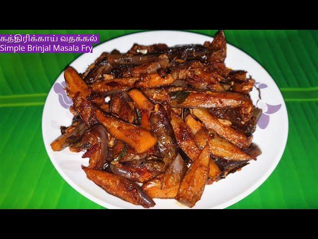 செட்டிநாடு கார சார கத்திரிக்காய் வதக்கல்/Spicy Brinjal Masala Fry Kathirikai Vathakkal/ Eggplant