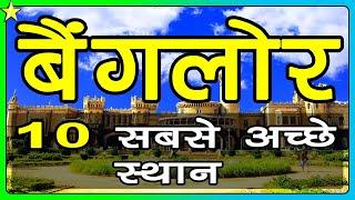 10 Really Amazing Places To Visit In BANGALORE | बेंगलुरु के 10 सबसे अच्छे स्थान|Hindi Video|10ON10