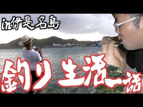 所持金0円で釣り生活 1話【伊是名島編】
