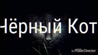 Топ 4 фильма на ночь 2|Чёрный Кот