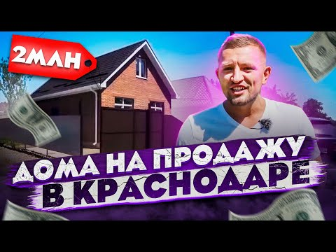 🏡Дома в Краснодаре от 1,5 до 3,5 млн. руб.! Реальные варианты