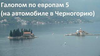 Галопом по Европам 5 (в Черногорию на автомобиле)