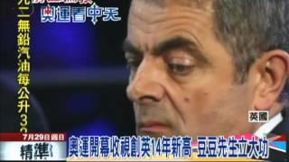 【中天】7/29 奧運開幕收視新高! 豆豆先生立大功