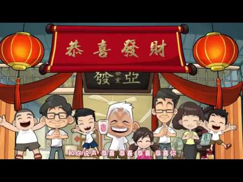 HUAT AH Chinese New Year Video YouTube