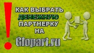 Как выбрать партнерку на Glopart.ru