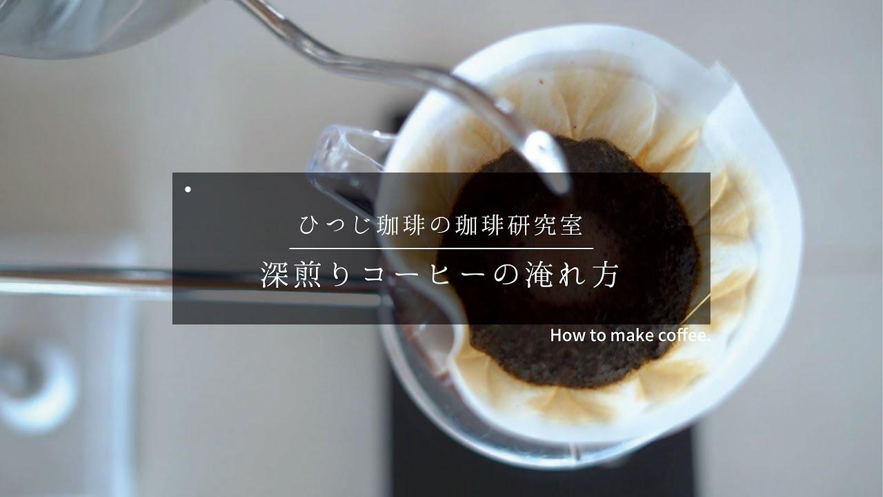 【ひつ研48th】深煎りコーヒーの淹れ方 ▶12:06