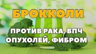 Капуста Брокколи Полезные Свойства Индол 3 карбинол