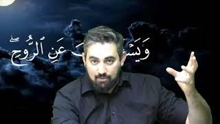 كيف كشف الامام الحسين سر الروح