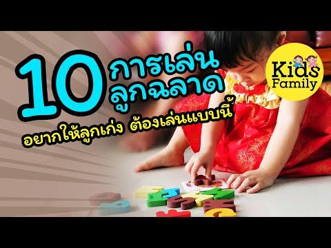 ของเล่นเด็ก : 10 การเล่น ให้ลูกฉลาด ต้องเล่นแบบนี้ | พัฒนาการเด็ก | Kids Family