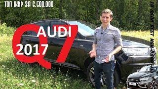 Знакомство с Audi Q7 2017 - топчик за 6.5млн