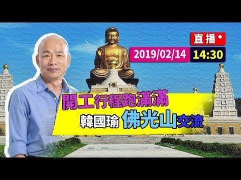 【現場直擊】韓國瑜 佛光山交流#中視新聞LIVE直播
