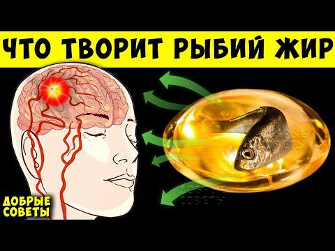 Что будет, если пить Рыбий жир Каждый день! Вред и польза
