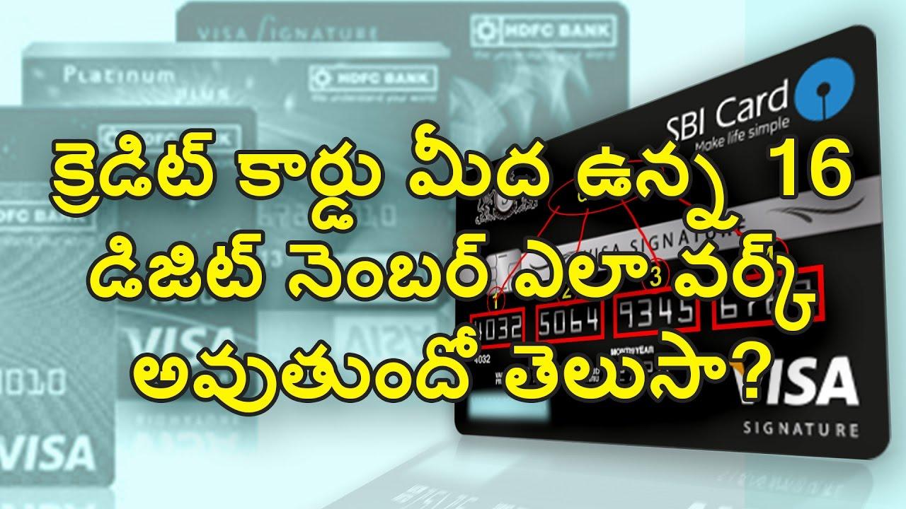 what do the 16 digits on a credit card mean | telugu guru tv 👓👓👓