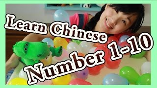 【Learn Chinese】#01 Chinese Numbers 1 to 10 數字一到十    學中文好好玩