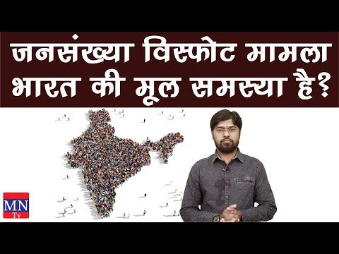 Population Control Bill : Is Over Population Crisis, A Main Problem of India? | Narendra Modi | MNTv