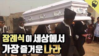 세상에서 가장 즐겁게 보내는 가나 장례식 문화란?
