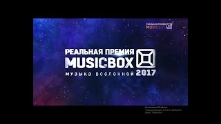 Реальной премии MusicBox 2017. 1 часть