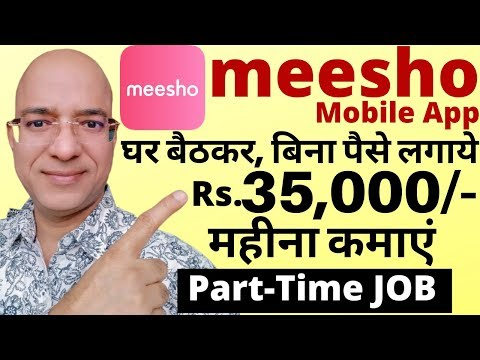 Good income work from home | Part Time job | Meesho | freelance | पार्ट टाइम जॉब |