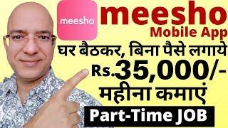 Good income work from home | Part Time job | Meesho | freelance | पार्ट टाइम जॉब | screenshot 3