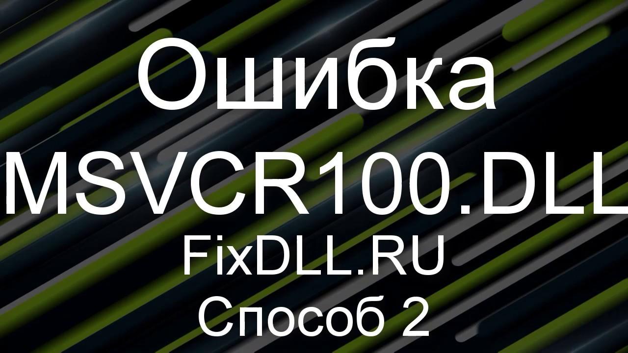 MSVCR100.DLL Как исправить ошибку запуск программы невозможен отсутствует MSVCR100.DLL