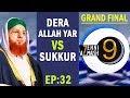 Quiz Show┇Zehni Azmaish Season 09  Ep 32┇ Dera ALLAH Yar Vs Sukkur ┇ Grand Final ┇ Madani Channel