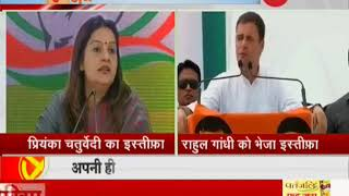 Congress National spokesperson Priyanka Chaturvedi quits party, likely to join Shiv Sena