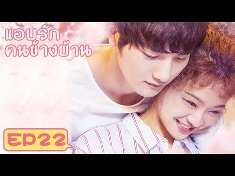 [ซับไทย]ซีรีย์จีน | แอบรักคนข้างบ้าน(Brave Love) | EP22 Full HD | ซีรีย์จีนยอดนิยม