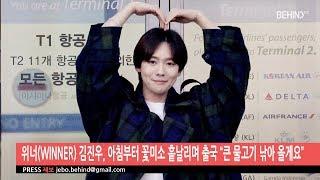 "[BEHIND] 위너(WINNER) 김진우, 아침부터 꽃미소 흩날리며 출국 ""큰 물고기 낚아 올게요"""