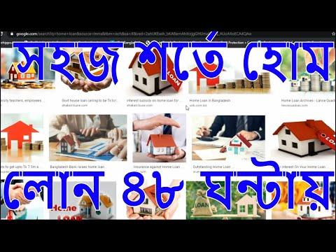 IFIC Bank Aamar Bari Home Loan | সহজ শর্তে হোম লোন