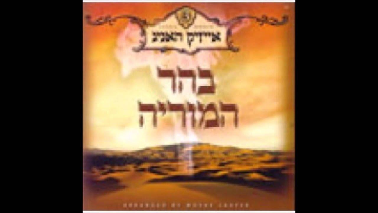 Isaac Honig - Behar Hamoriah 11. Idele