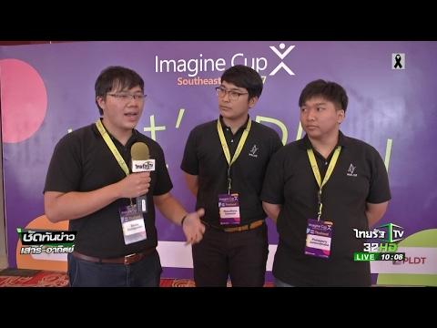 ย้อนหลัง เด็กไทยเข้ารอบประกวดซอฟต์แวร์โลก | 30-04-60 | ชัดทันข่าว เสาร์-อาทิตย์