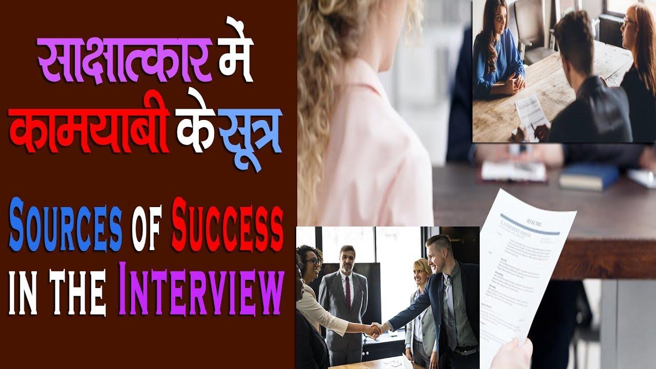 साक्षात्कार देने से पहले रखें किन बातो का ध्यान दें | इंटरव्यू की तयारी | Job Interview Tips
