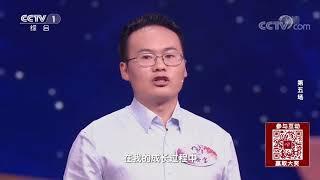 [中国诗词大会]福来福往 文世宝的公益书屋24小时开放| CCTV