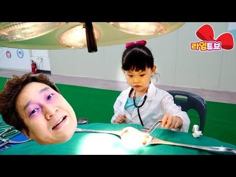 [도전]라임아빠 수술?! 라임! 의사 면허증을 받을수 있을까요? 드림닥터 의사 약사 직업체험 병원 수술 장난감 놀이 LimeTube & Toy 라임튜브