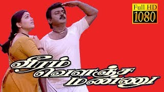 Veeram Velancha Mannu | Vijayakanth,Kushboo,Roja | Superhit Tamil Movie HD