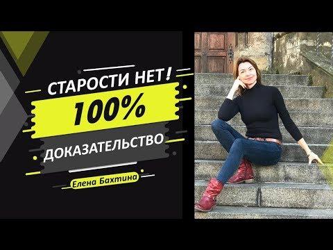 Старости нет! 100% доказательства / Елена Бахтина
