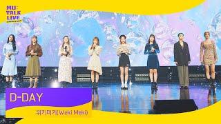 위키미키(Weki Meki) _ D-DAY | 컴백쇼 …