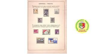 Филателистическая выставка «Горное дело в миниатюре». П. В. Бересневич
