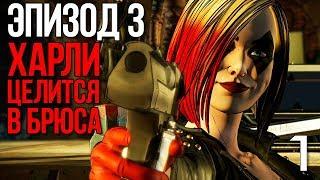 ХАРЛИ КВИНН ► Batman Enemy Within Episode 3 Прохождение на русском ► Часть 1
