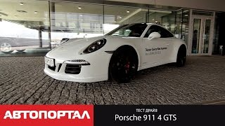 Тест-драйв Porsche 911 4 GTS