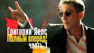 Григорий Лепс – Полный вперед! (концерт в Crocus City Hall 5 декабря 2012 года, часть 1)