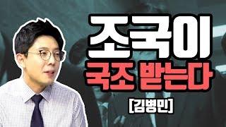 조국, 공직자윤리법 소환 불가피 [김병민]