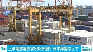 貿易収支は8888億円の赤字・・・米中貿易摩擦で2期連続(19/07/18)