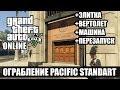 GTA 5 online Прохождение Pacific Standart  с Вертолетом и перезапуском