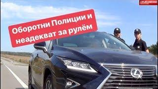 Оборотни Полиции и неадекват за рулем