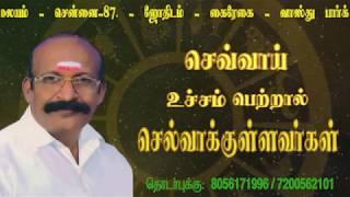செவ்வாய் உச்சம் பெற்றால் செல்வாக்கு உள்ளவர்கள் | Tamil Astrology Hints | Astro Kasiram
