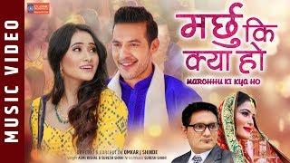 Marchhu Ki Kya Ho - New Nepali Song 2019 || Asmi Rishal, Suresh Shahi || Ft. Shyama Shree, Amber