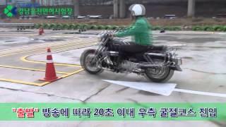 강남운전면허시험장 2종소형 및 원동기 기능시험 동영상